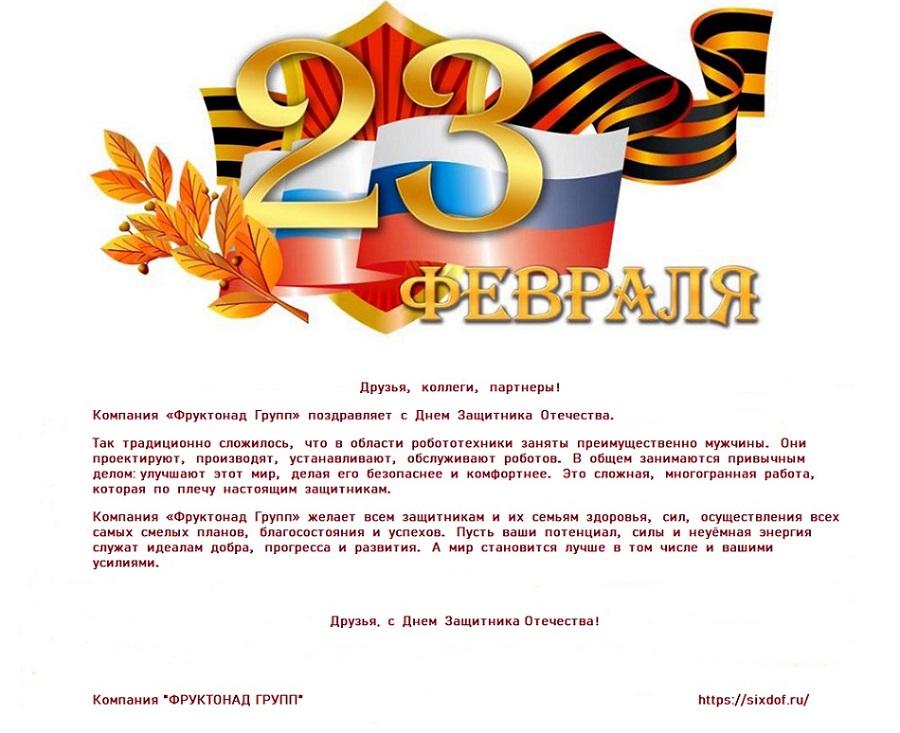 """Компания """"Фруктонад Групп поздравляет с Днем защитника Отечества, 23 февраля!"""