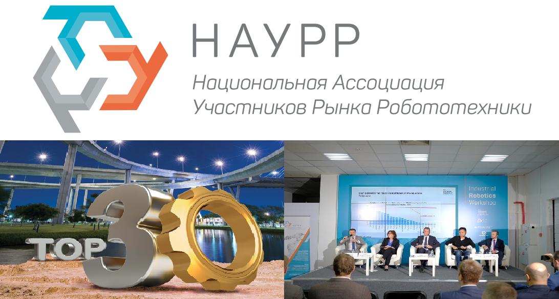 Список лучших: 30 интеграторов роботов в России