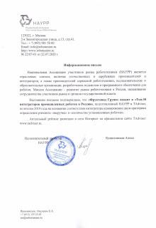 Сертификаты НАУРР - 30 лучших интеграторов России