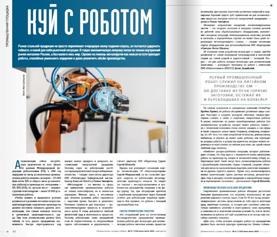 Журнал Промышленные страницы Сибири