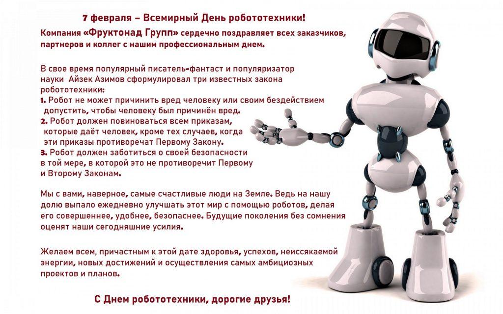 """С Днем робототехники поздравляет компания """"Фруктонад Групп"""""""