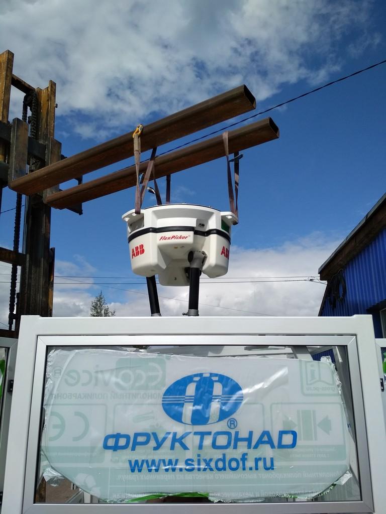 "На производство ""Фруктонад Групп"" доставлен робот IRB 360"