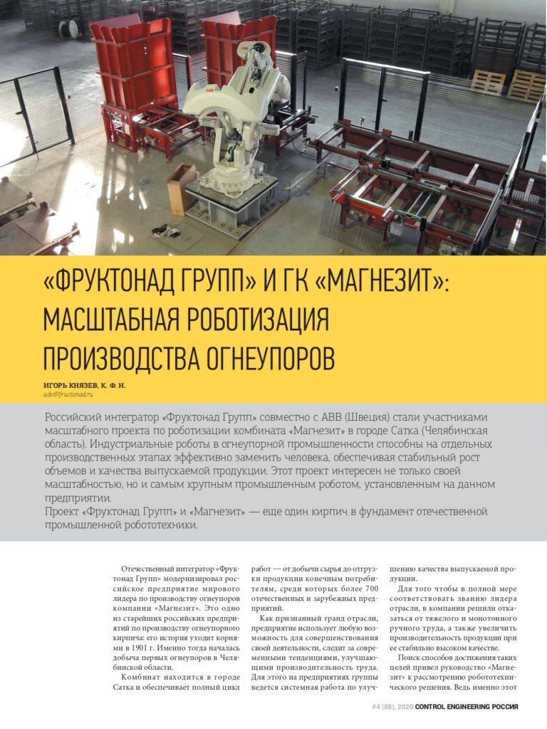 Журнал Control Engineering